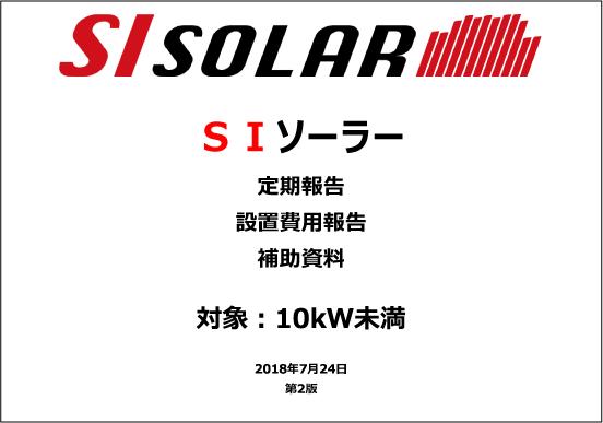 【補助資料】太陽光10kW未満 設置費用報告