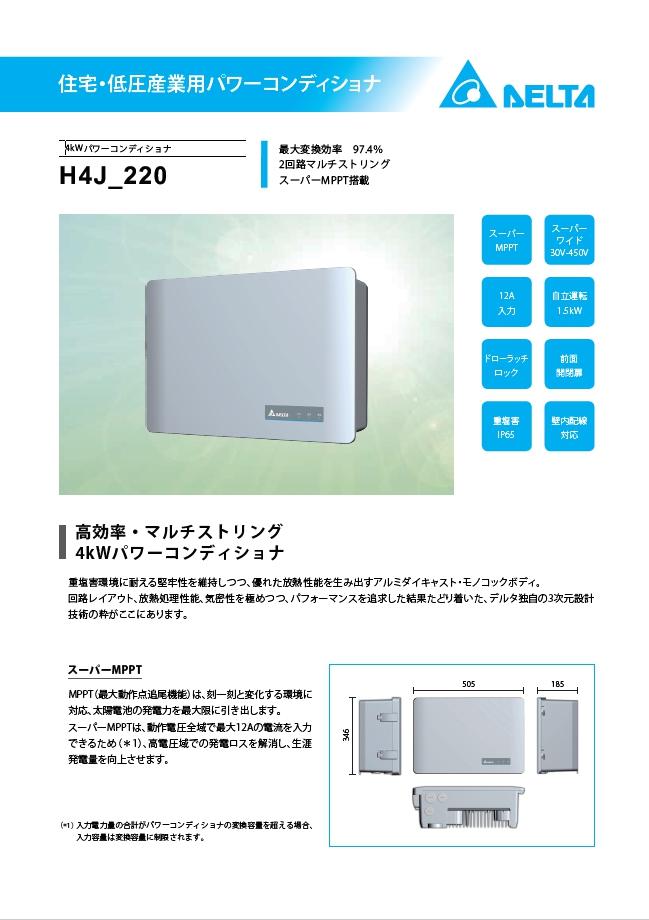 H4J-220
