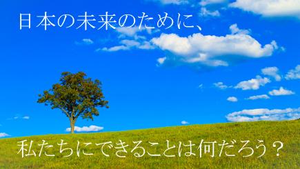 日本の未来のために私たちができることは何だろう?