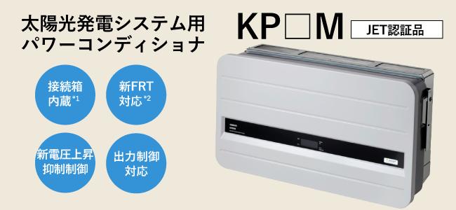 パワーコンディショナ(住宅用)『KPW-Aシリーズ』