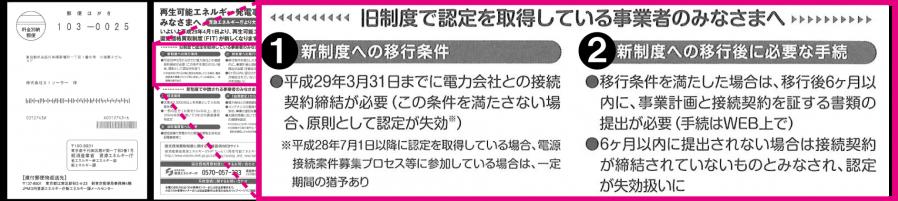 資エネ庁お知らせ抜粋
