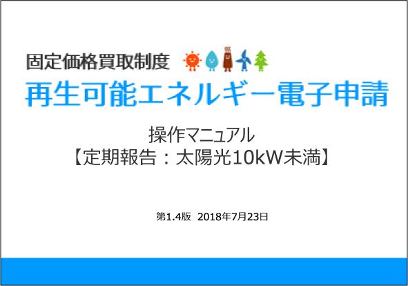 定期報告 太陽光10kW未満 操作マニュアル