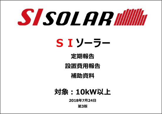 【補助資料】太陽光10kW以上 設置費用報告