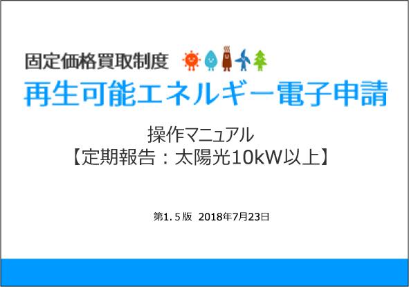固定価格買取制度 再生可能エネルギー電子申請 操作マニュアル 【定期報告:太陽光10kW以上】