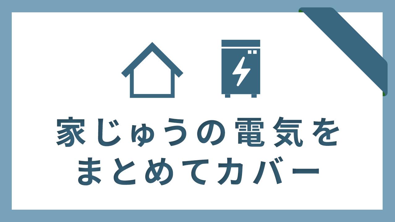 家じゅうの電気をまとめてカバー イラスト
