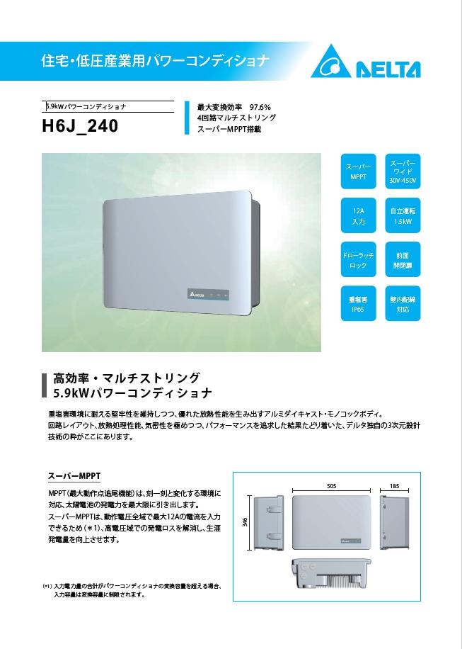 H6J-240